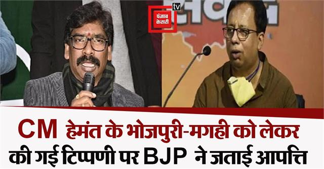 bjp s bihar unit objected to cm hemant s remarks about bhojpuri magahi