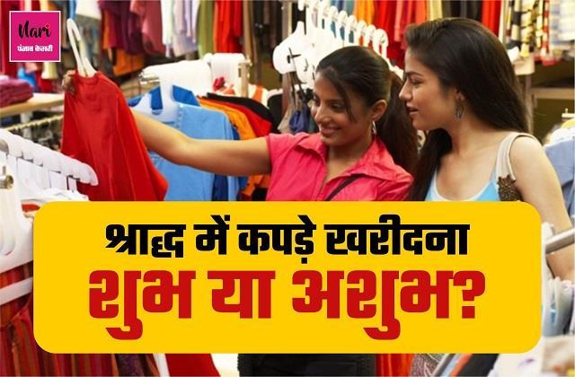 श्राद्ध में क्यों नहीं खरीदते कपड़े? जानिए खरीरदारी करना शुभ या अशुभ