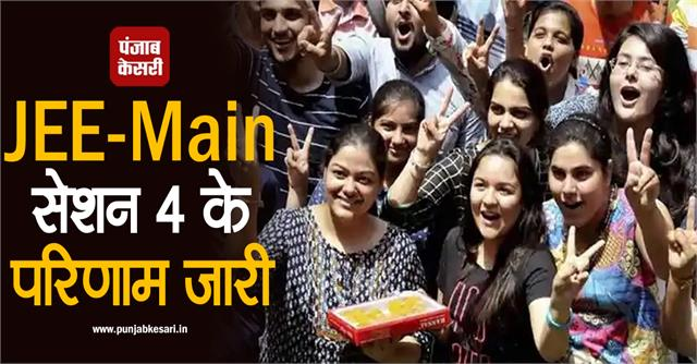 jee main session 4 results out