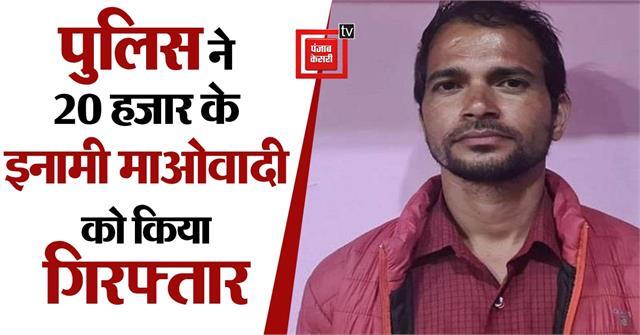 20 thousand reward maoist arrested