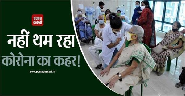 national news punjab kesari delhi corona virus vaccine kerala patient