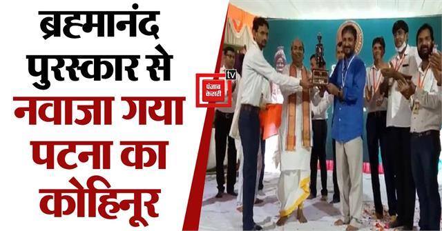 anand kumar honored with swami brahmananda award