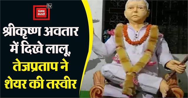 tej pratap shares his father idol of krishna avatar