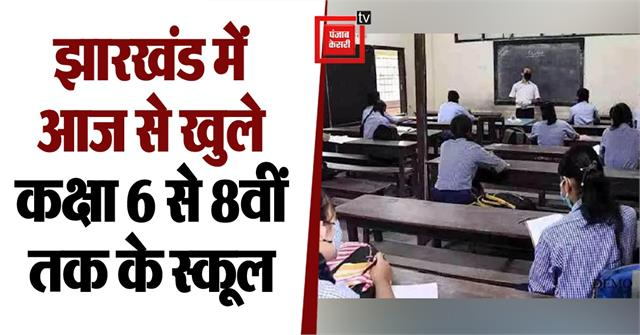 schools from class 6 to 8 open in jharkhand from today