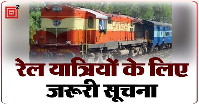 jyotirling yatra tourist train will leave on 6th september