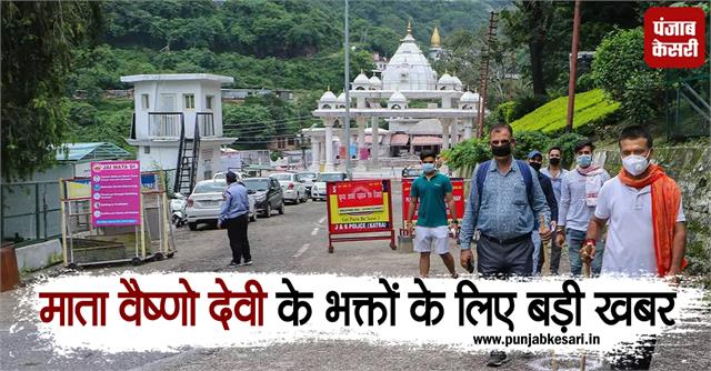 mata vaishno devi devotees news