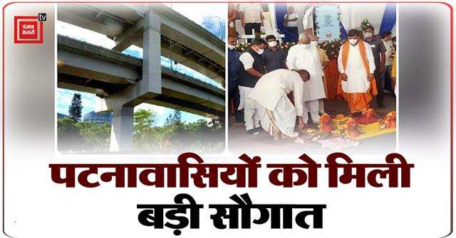 cm nitish laid the foundation stone for the first double decker flyover