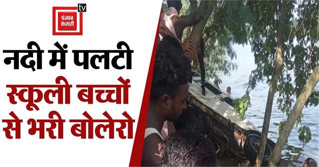 bihar news begusarai news bainti river bolero incident school children