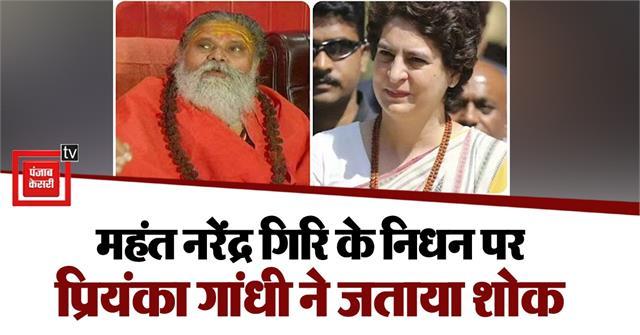 priyanka gandhi mourns the death of mahant narendra giri