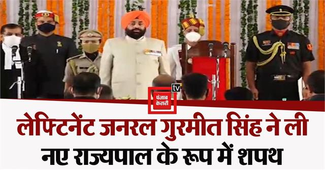 gurmeet singh take oath as the new governor