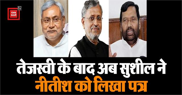 sushil wrote a letter to nitish after tejashwi