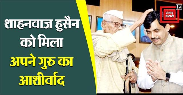 shahnawaz hussain got the blessings of his guru