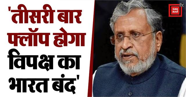 opposition s bharat bandh will flop for the third time sushil