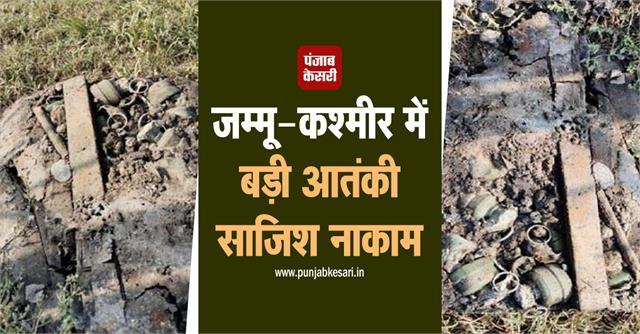 national news punjab kesari jammu and kashmir srinagar bomina