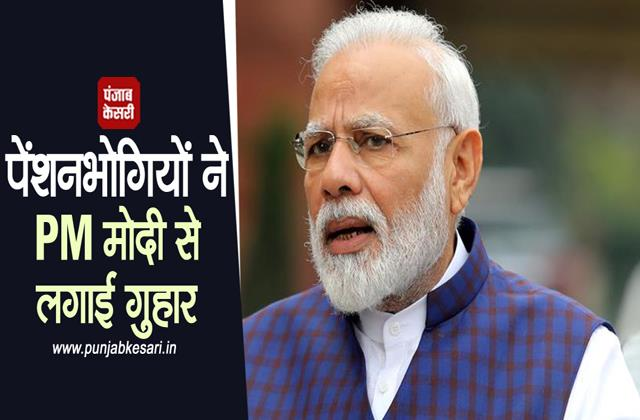 pensioners made this demand from prime minister narendra