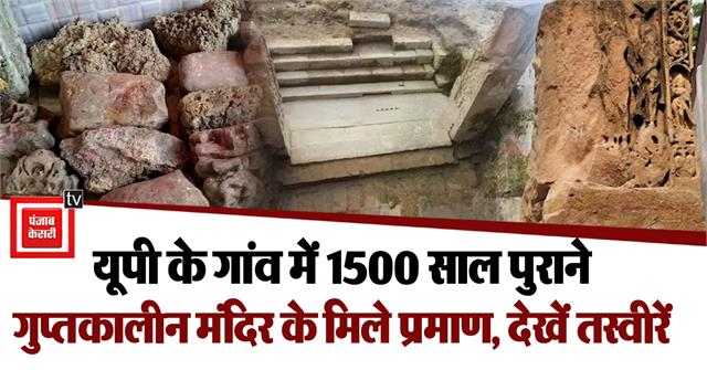 1500 years old remains of gupta temple found in up
