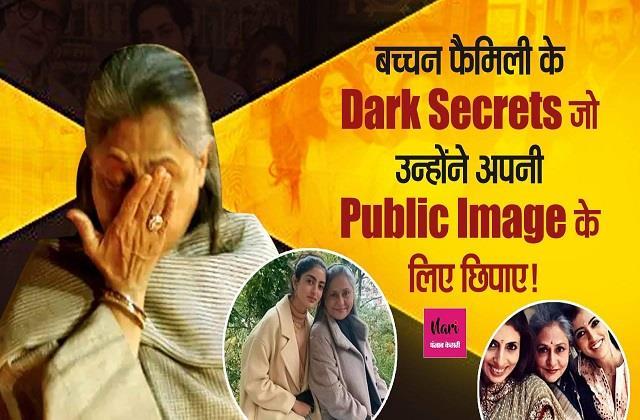 Bachchan Family के Dark Secrets जो उन्होंने अपनी Public Image के लिए छिपाए