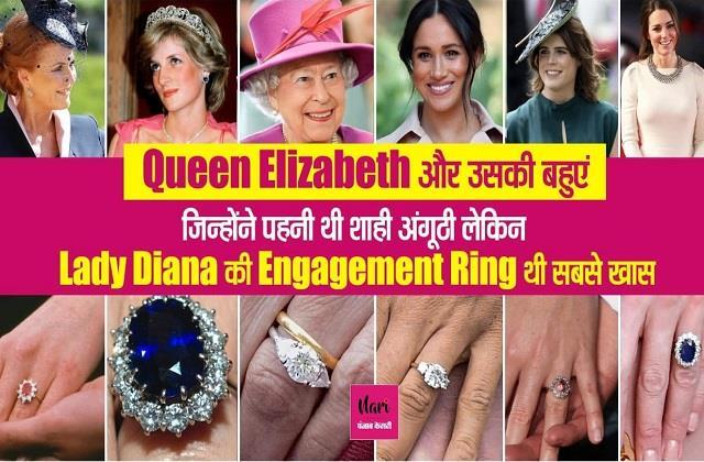 Royal Engagement Ring: क्वीन एलिजाबेथ से कहीं ज्यादा कीमती थी Lady Diana की अंगूठी