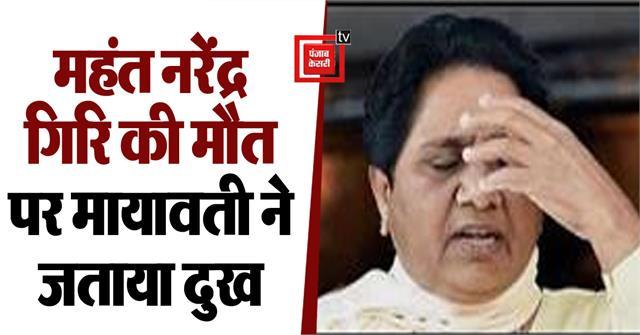 mayawati expressed grief over the death of mahant narendra giri
