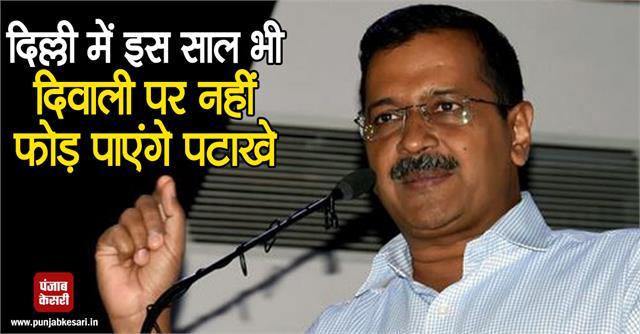 national news punjab kesari delhi arvind kejriwal