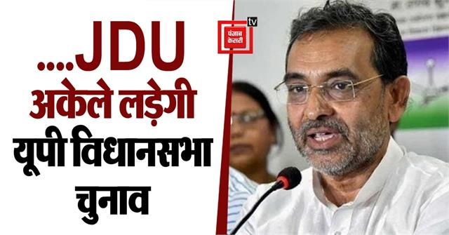 jdu will fight alone in up assembly elections if there is no