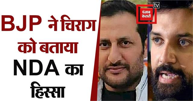 bjp told chirag to be part of nda