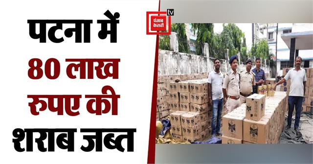 liquor worth rs 80 lakh seized in patna
