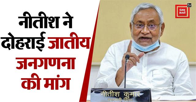 nitish reiterated the demand for caste census