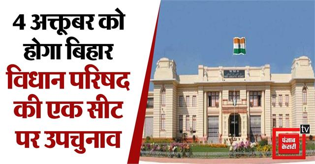 by election date fixed for one seat of bihar legislative council