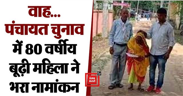 80 year old woman filed nomination in panchayat election