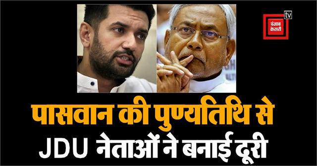 jdu leaders made distance from paswan death anniversary