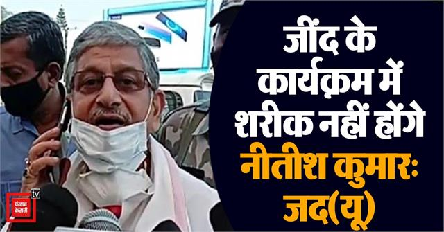 statement of jdu on nitish kumar