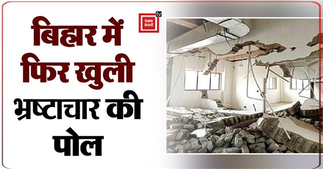 the roof of the building built 1 year ago in igims fell from 120 crores