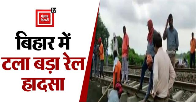 train operation disrupted on barauni katihar rail section