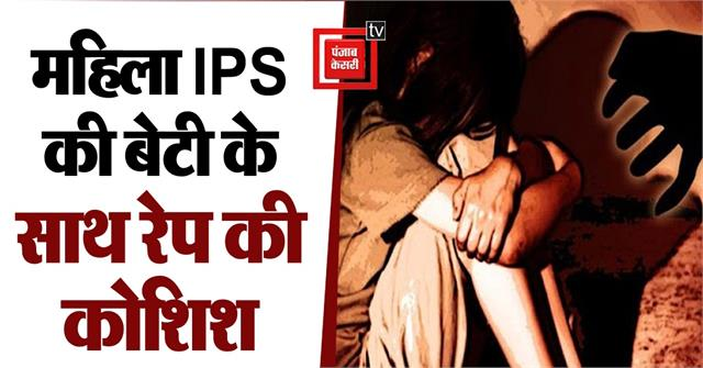 attempt to rape woman ips s daughter in patna