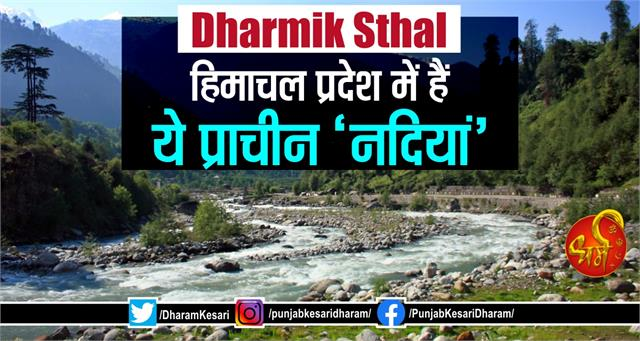 himachal pradesh rivers in hindi
