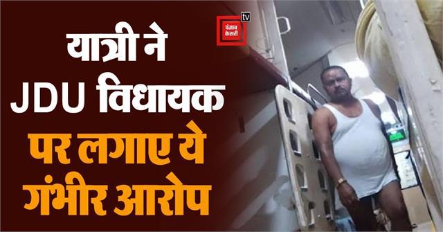 passenger made serious allegations on jdu mla