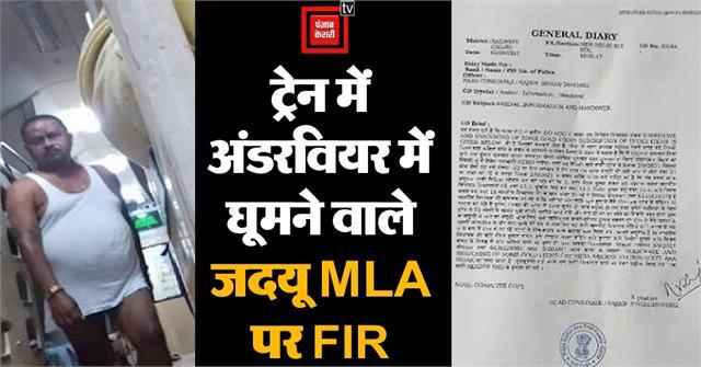 case filed against jdu mla