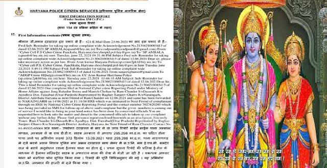 bhagwan shri ramchandra ji lodged complaint in ambala police station