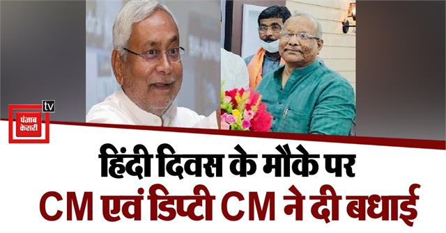 on the occasion of hindi diwas cm nitish and deputy cm congratulated