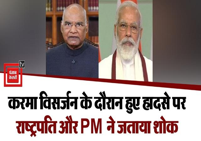 president and pm modi expressed grief over the accident during karma immersion