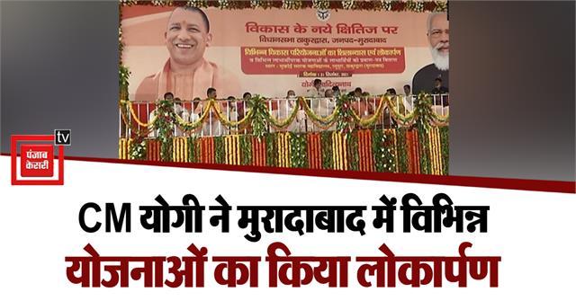 yogi inaugurated various schemes in moradabad
