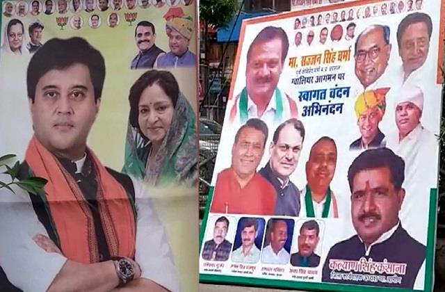 senior scindia out of congress banner poster