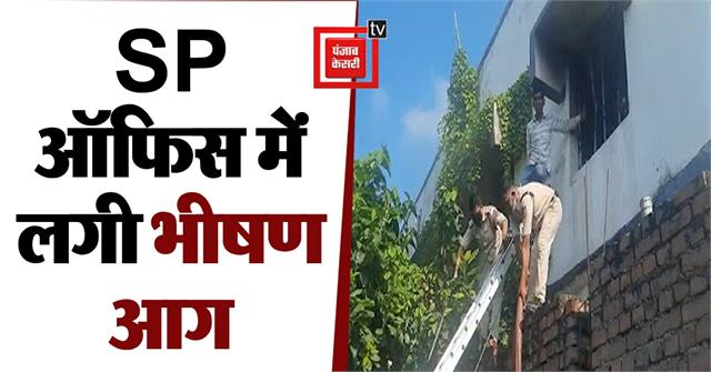 hajipur massive fire broke out in sp office