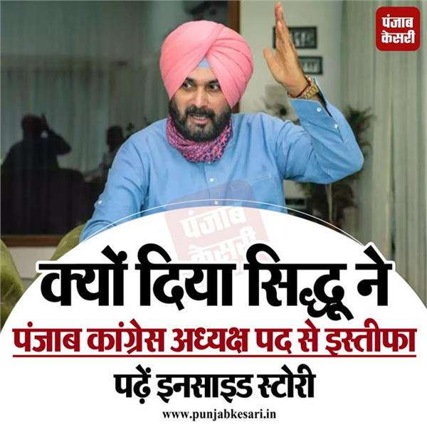 why sidhu resigned from the post of punjab congress president