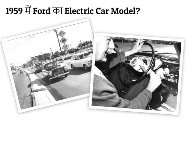 ford 1959 electric car is now in discussion