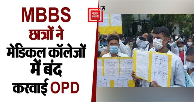 mbbs students protested by getting opd closed in medical colleges