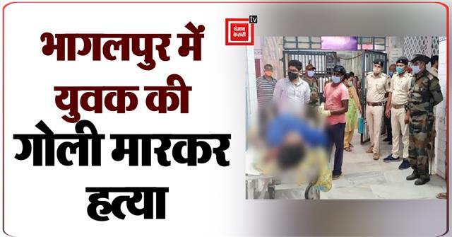 youth shot dead in bhagalpur