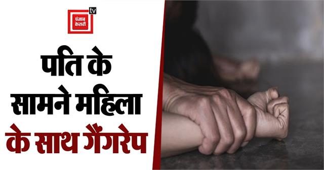 the miscreants gang raped the woman in front of her husband