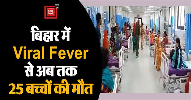 viral fever havoc is increasing in bihar